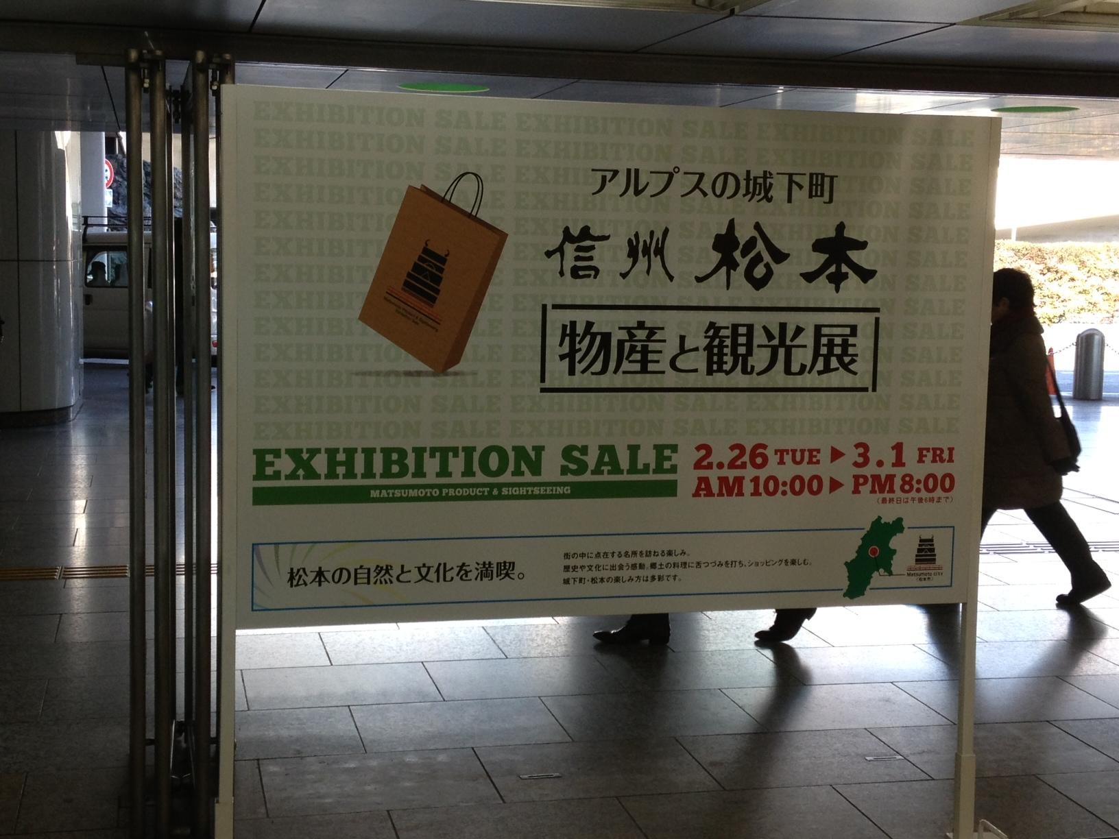 新宿西口販売2.jpeg